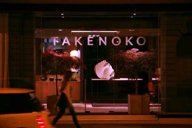 Opustite se u prijatnoj atmosferi restorana Takenoko GALERIJA 12 Opustite se u prijatnoj atmosferi restorana Takenoko (GALERIJA)